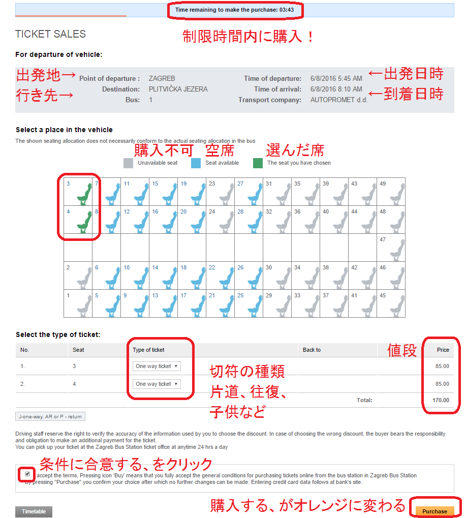 bus ticket online5